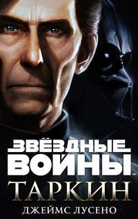 Обложка «Звёздные Войны. Таркин»