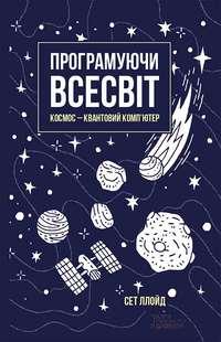 Обложка «Програмуючи Всесвіт. Космос – квантовий комп'ютер»