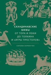 Обложка «Скандинавские мифы: от Тора и Локи до Толкина и «Игры престолов»»