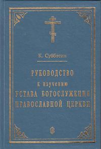 Обложка «Руководство к изучению Устава Богослужения Православной церкви»