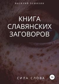 Обложка «Книга славянских заговоров»