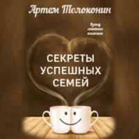 Обложка «Секреты успешных семей. Взгляд семейного психолога»