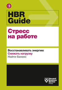 Обложка «HBR Guide. Стресс на работе»