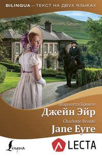 Обложка «Джейн Эйр / Jane Eyre (+ аудиоприложение LECTA)»