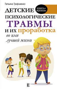 Обложка «Детские психологические травмы и их проработка во имя лучшей жизни»