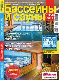 Обложка «Бассейны и сауны №01 / 2019»