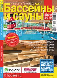 Обложка «Бассейны и сауны №02 / 2019»