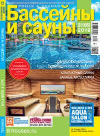Обложка «Бассейны и сауны №03 / 2019»