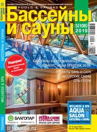 Обложка «Бассейны и сауны №05 / 2019»