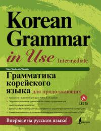 Обложка «Грамматика корейского языка для продолжающих (+ аудиоприложение LECTA)»