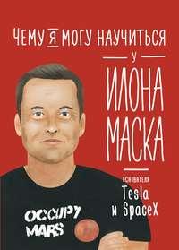 Обложка «Чему я могу научиться у Илона Маска»
