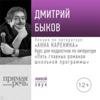 Обложка «Лекция «Анна Каренина»»