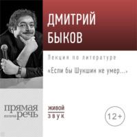 Обложка «Лекция «Если бы Шукшин не умер…»»