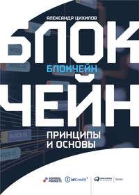 Обложка «Блокчейн»