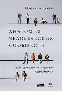 Обложка «Анатомия человеческих сообществ»