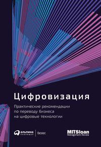 Обложка «Цифровизация»