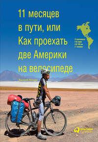 Обложка «11 месяцев в пути, или Как проехать две Америки на велосипеде»