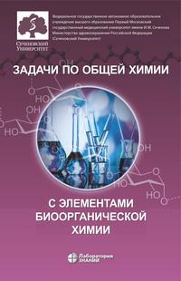 Обложка «Задачи по общей химии с элементами биоорганической химии»