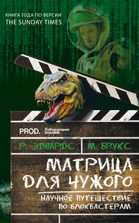 Обложка «Матрица для Чужого. Научное путешествие по блокбастерам»