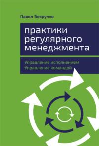 Обложка «Практики регулярного менеджмента»