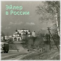 Обложка «#1 Дмитров»