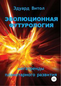 Обложка «Эволюционная футурология: Мегатренды планетарного развития»