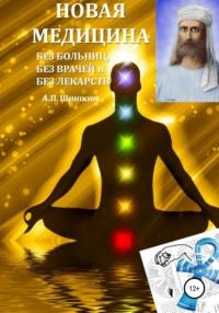 Обложка «Новая Медицина: без больниц, без врачей и без лекарств»