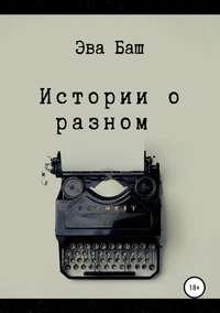 Обложка «Истории о разном»