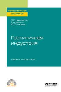 Обложка «Гостиничная индустрия. Учебник и практикум для СПО»