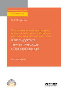 Обложка «Теоретические и прикладные аспекты методической работы учителя физической культуры. Календарно-тематическое планирование 2-е изд. Учебное пособие для СПО»
