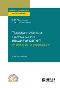 Обложка «Превентивные технологии защиты детей от вредной информации 2-е изд., пер. и доп. Учебное пособие для СПО»