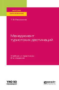 Обложка «Менеджмент туристских дестинаций 2-е изд. Учебник и практикум для вузов»