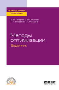 Обложка «Методы оптимизации. Задачник. Учебное пособие для СПО»