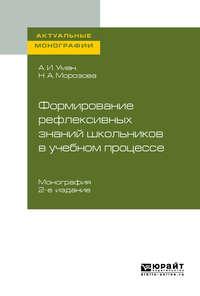 Обложка «Формирование рефлексивных знаний школьников в учебном процессе 2-е изд. Монография»
