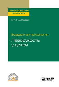 Обложка «Возрастная психология: леворукость у детей. Учебное пособие для СПО»