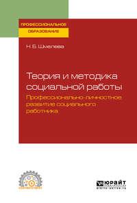 Обложка «Теория и методика социальной работы. Профессионально-личностное развитие социального работника. Учебное пособие для СПО»