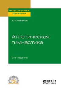 Обложка «Атлетическая гимнастика 3-е изд. Учебное пособие для СПО»