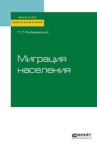 Обложка «Миграция населения. Учебное пособие для вузов»