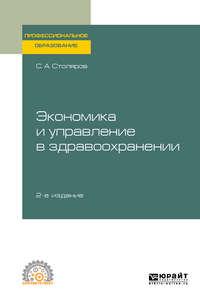 Обложка «Экономика и управление в здравоохранении 2-е изд., испр. и доп. Учебное пособие для СПО»