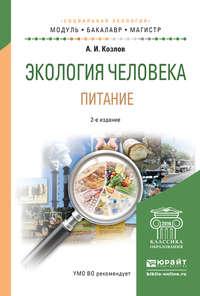 Обложка «Экология человека. Питание 4-е изд., испр. и доп. Учебное пособие для академического бакалавриата»