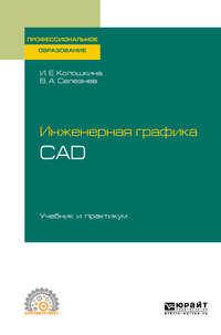 Обложка «Инженерная графика. Cad. Учебник и практикум для СПО»
