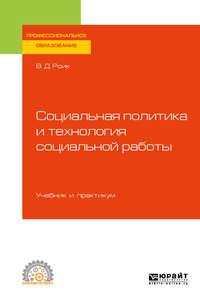 Обложка «Социальная политика и технология социальной работы. Учебник и практикум для СПО»