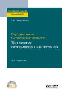 Обложка «Строительные материалы и изделия: технология активированных бетонов 2-е изд., испр. и доп. Учебное пособие для СПО»
