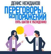 Обложка «Переговоры без поражений. 5шагов к убеждению»