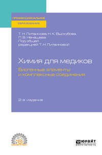 Обложка «Химия для медиков: биогенные элементы и комплексные соединения 2-е изд. Учебное пособие для СПО»