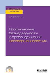 Обложка «Профилактика безнадзорности и правонарушений несовершеннолетних. Учебное пособие для СПО»