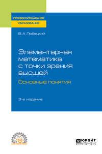 Обложка «Элементарная математика с точки зрения высшей. Основные понятия 3-е изд. Учебное пособие для СПО»