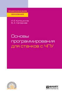 Обложка «Основы программирования для станков с ЧПУ. Учебное пособие для СПО»