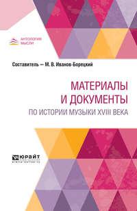 Обложка «Материалы и документы по истории музыки XVIII века»
