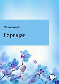 Обложка «Горящая»